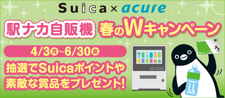 Suica×acure 春のWキャンペーン