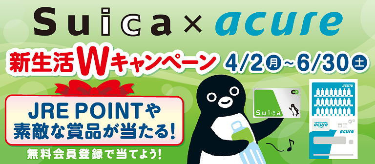 Suica×acure 新生活Wキャンペーン