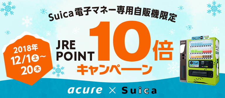 Suica電子マネー専用自販機限定 JRE POINT10倍キャンペーン
