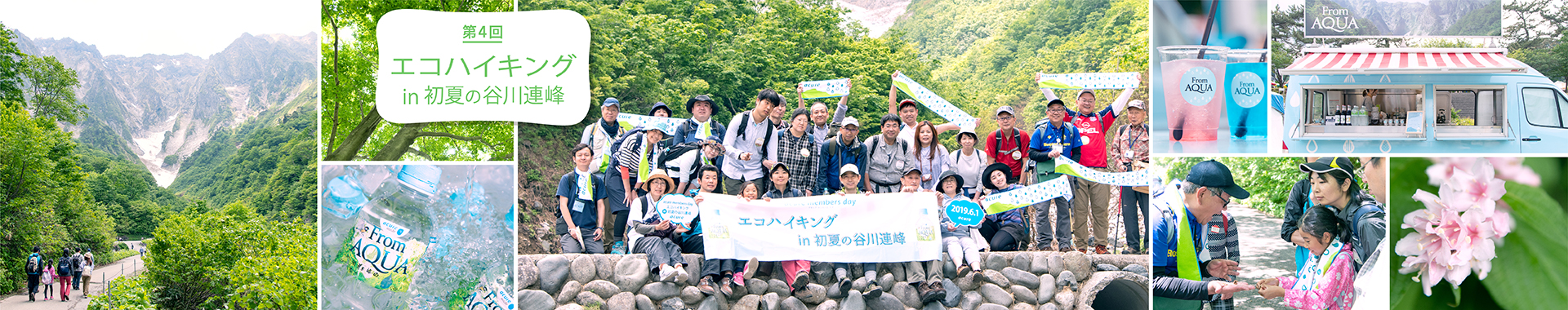 acure members day 第4回 エコハイキング in 初夏の谷川連峰