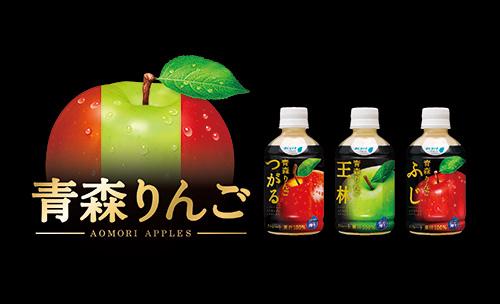 季節ごとの味わいを飲み比べ『青森りんごシリーズ』