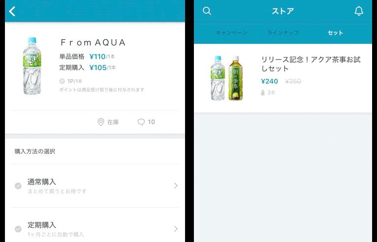 ▲アキュアパスの「商品購入」画面と「セット買い」画面。
