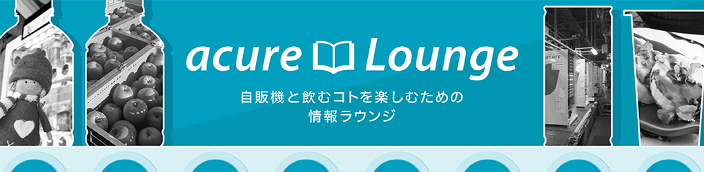 acure Lounge